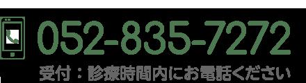 052-835-7272/受付:診療時間にお電話ください