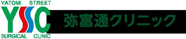 弥富通クリニック ロゴ